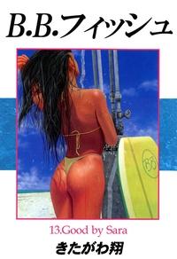 B.B.フィッシュ 13-電子書籍