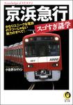京浜急行スゴすぎ謎学 かなりユニークな電鉄のフツーじゃない魅力のすべて!-電子書籍