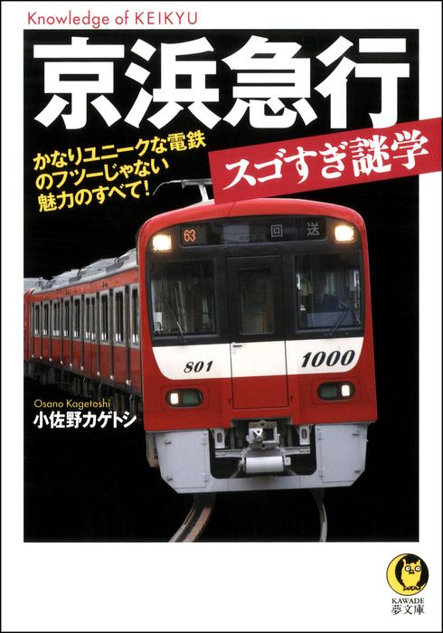 京浜急行スゴすぎ謎学 かなりユニークな電鉄のフツーじゃない魅力のすべて!拡大写真