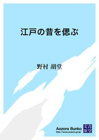 江戸の昔を偲ぶ-電子書籍