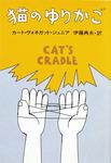 猫のゆりかご-電子書籍