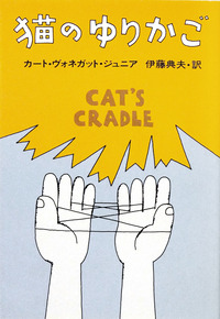 猫のゆりかご