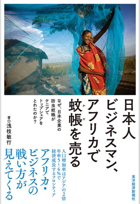 日本人ビジネスマン、アフリカで蚊帳を売る ―なぜ、日本企業の防虫蚊帳がケニアでトップシェアをとれたのか?拡大写真