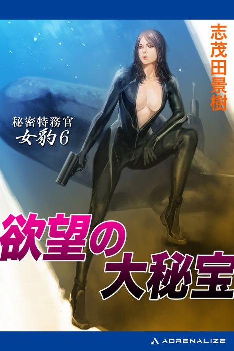 秘密特務官・女豹(6) 欲望の大秘宝-電子書籍-拡大画像