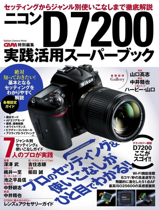 ニコンD7200実践活用スーパーブック拡大写真