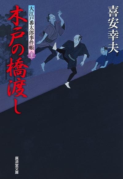 木戸の橋渡し 大江戸番太郎事件帳-電子書籍