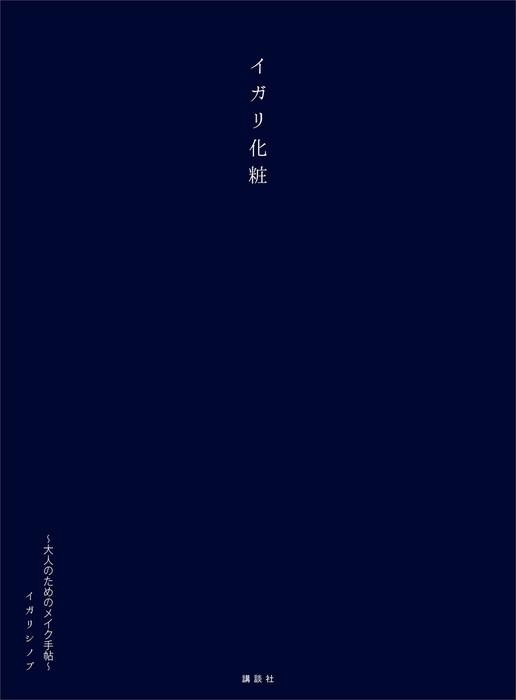 イガリ化粧 ~大人のためのメイク手帖~-電子書籍-拡大画像