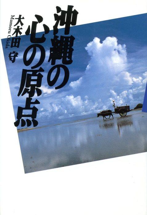 沖縄の心の原点拡大写真