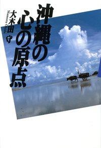 沖縄の心の原点-電子書籍
