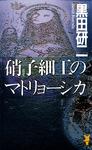 硝子細工のマトリョーシカ-電子書籍