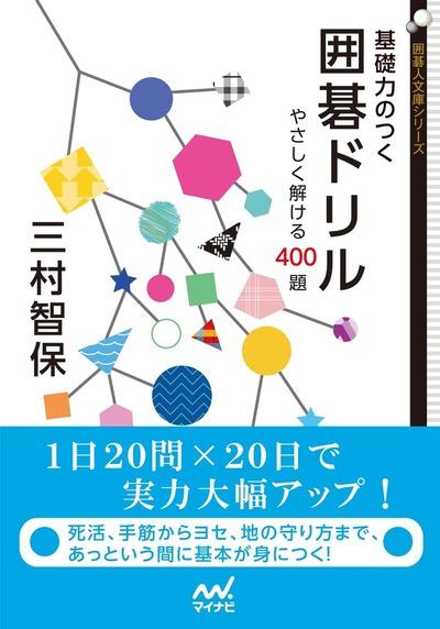 基礎力のつく囲碁ドリル やさしく解ける400題-電子書籍