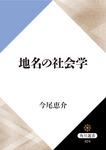 地名の社会学-電子書籍