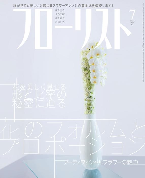 フローリスト2014年7月号拡大写真