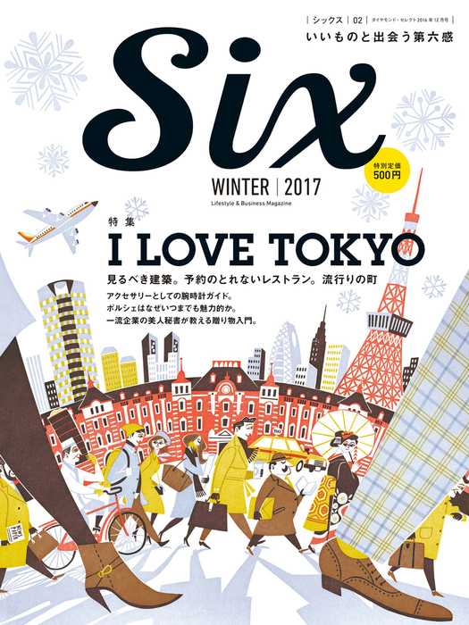 ダイヤモンド・セレクト 16年12月号 Six vol.2拡大写真