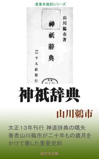 神祇辞典-電子書籍