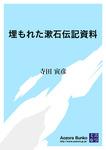 埋もれた漱石伝記資料-電子書籍