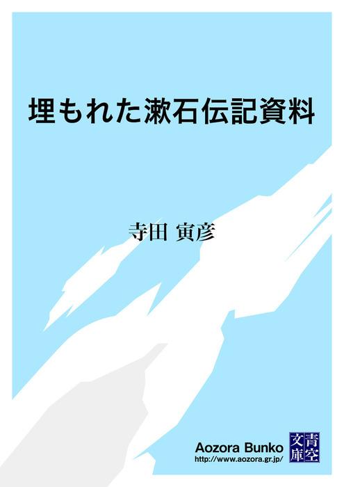 埋もれた漱石伝記資料拡大写真