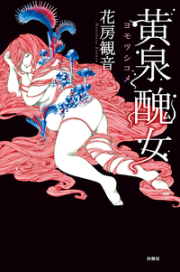 黄泉醜女-電子書籍