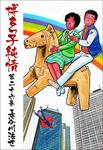 博多っ子純情 26-電子書籍