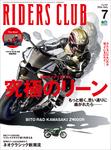 RIDERS CLUB 2016年7月号 No.507-電子書籍