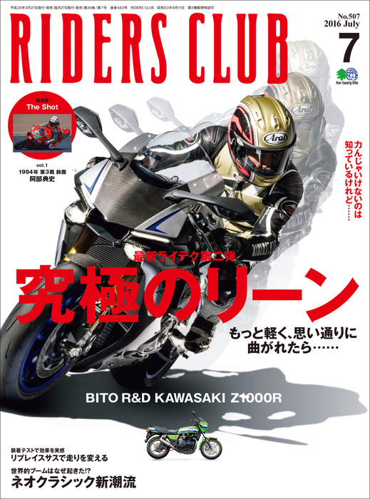 RIDERS CLUB 2016年7月号 No.507拡大写真