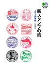 駅スタンプの旅 トロッコ列車編-電子書籍