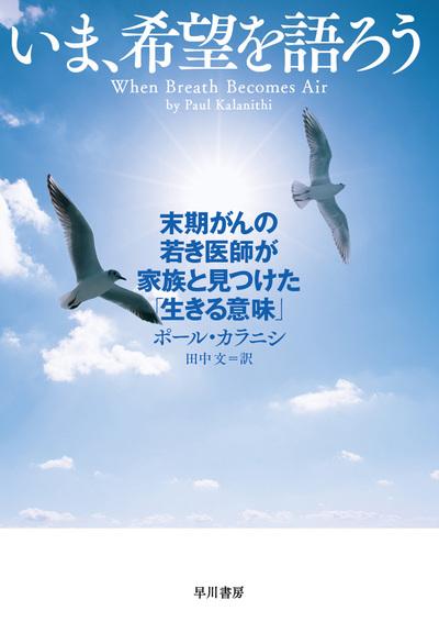 いま、希望を語ろう 末期がんの若き医師が家族と見つけた「生きる意味」-電子書籍