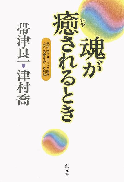 魂が癒されるとき 気功・ホリスティック医学・ガン治療をめぐる対話-電子書籍