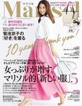 Marisol 2017年4月号-電子書籍