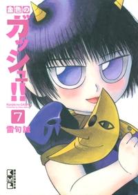 金色のガッシュ!!(7)-電子書籍