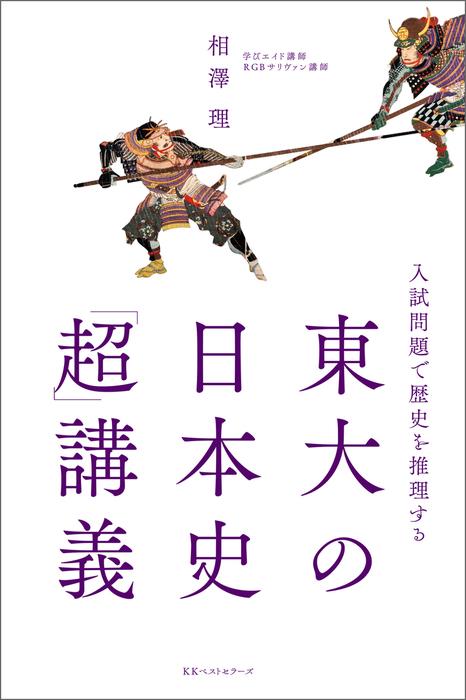 ~入試問題で歴史を推理する~ 東大の日本史「超」講義-電子書籍-拡大画像