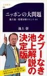 ニッポンの大問題 池上流・情報分析のヒント44-電子書籍