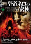 皇帝ネロの密使 下-電子書籍