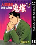 人事課長鬼塚 18-電子書籍