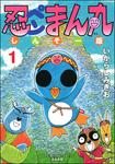 忍ペンまん丸 しんそー版【電子限定カラー特典付】 1-電子書籍