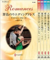 ハーレクイン・ロマンスセット26