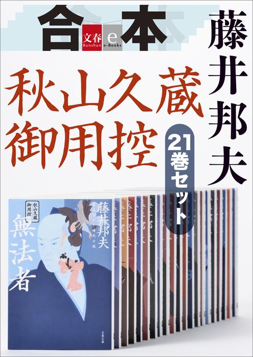 合本 秋山久蔵御用控 21巻セット 【文春e-Books】拡大写真