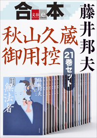 合本 秋山久蔵御用控 21巻セット 【文春e-Books】