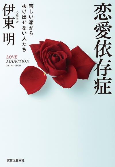 恋愛依存症-電子書籍