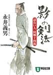 影の剣法――請負い人阿郷十四郎-電子書籍