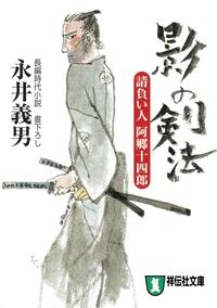 影の剣法――請負い人阿郷十四郎