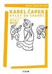 スペイン旅行記 ――カレル・チャペック旅行記コレクション-電子書籍
