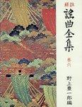 解註 謠曲全集〈巻6〉 [新装]-電子書籍