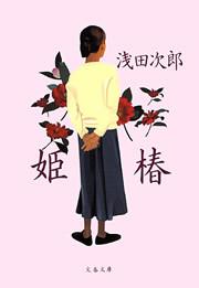姫椿-電子書籍