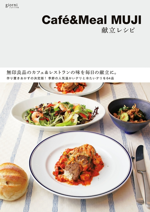 Cafe&Meal MUJI 献立レシピ-電子書籍-拡大画像