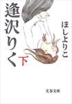 逢沢りく(下)-電子書籍