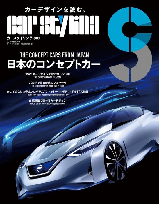 CAR STYLING Vol.7-電子書籍-拡大画像