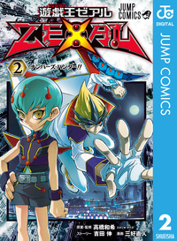 遊☆戯☆王ZEXAL 2