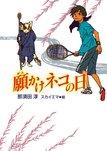 願かけネコの日-電子書籍