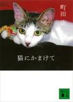 猫にかまけて-電子書籍
